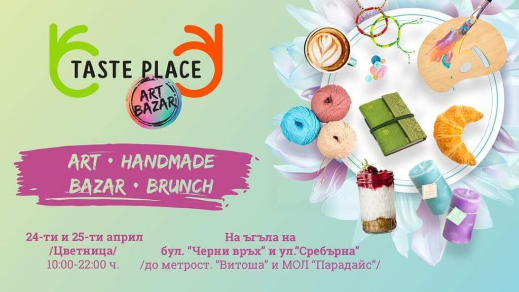 ART BAZAR & TASTE PLACE