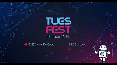 TUES Fest 2021 - 48 часа ТУЕС