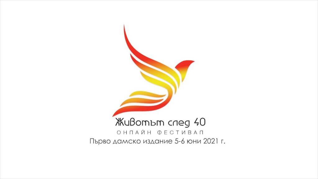 ЖИВОТЪТ СЛЕД 40 - онлайн фестивал