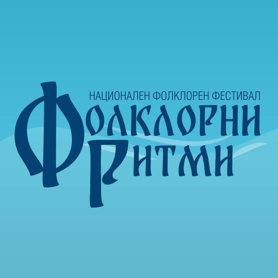 """Фестивал """"Фолклорни ритми"""" - Созопол"""