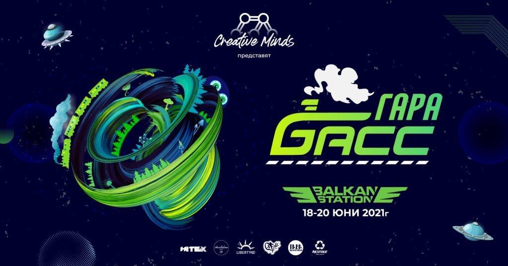 Creative Minds pres. Гара Басс Festival