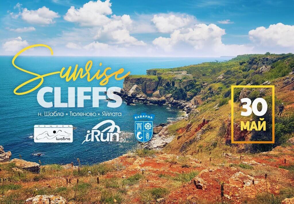 Sunrise Cliffs 2021