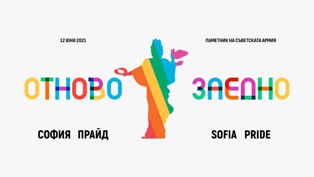 София Прайд 2021
