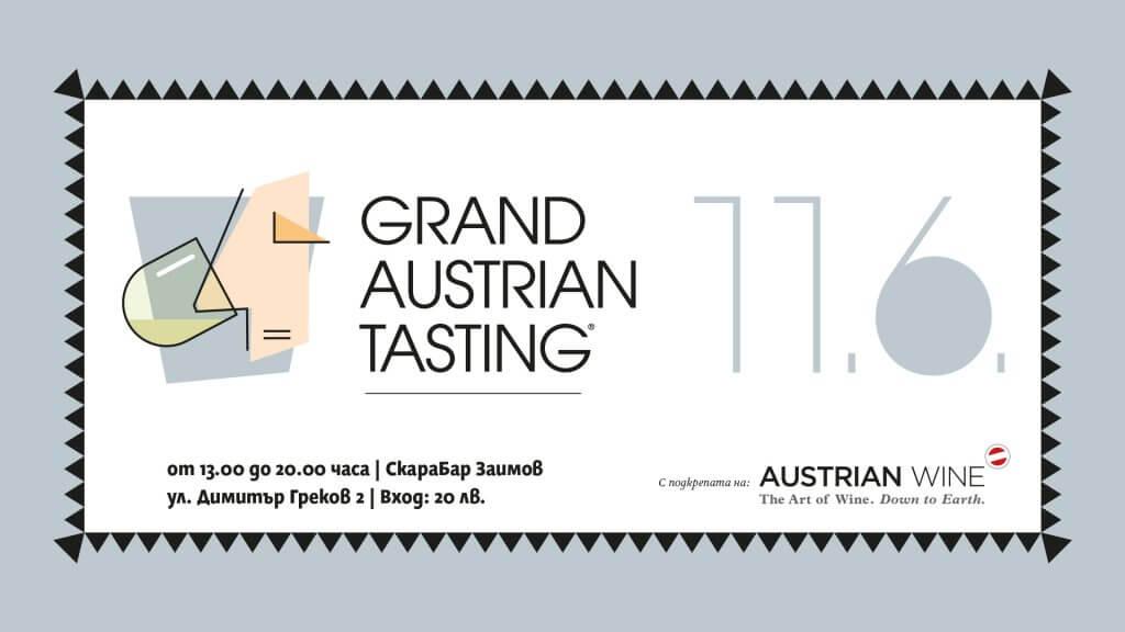 Grand Austrian Tasting 2021