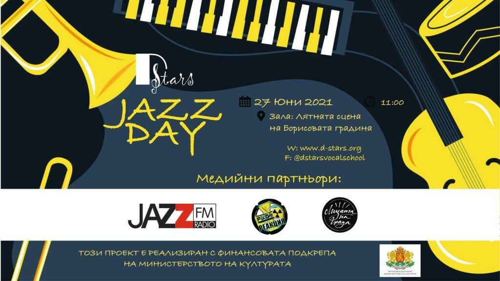 Един джаз ден в Борисовата градина