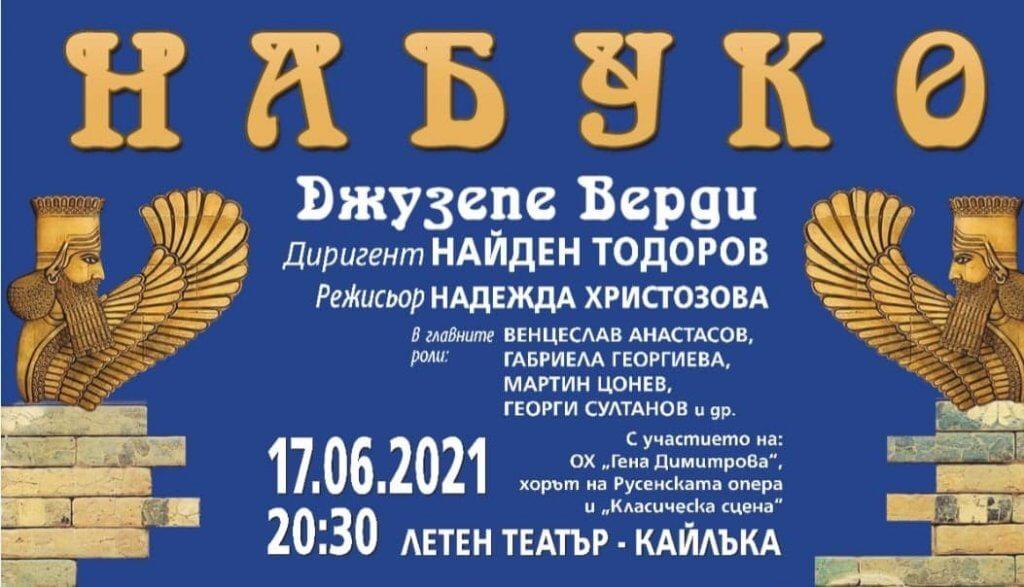"""""""Набуко"""" в Летен театър, Плевен"""