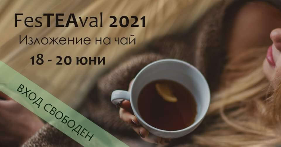FesTEAval 2021 - Изложение на чай