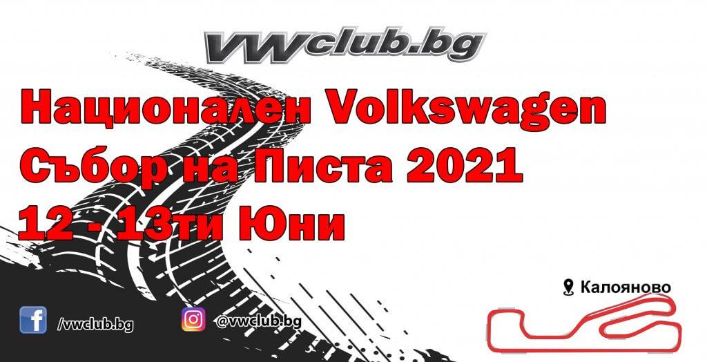 Национален Volkswagen Събор на Писта 2021