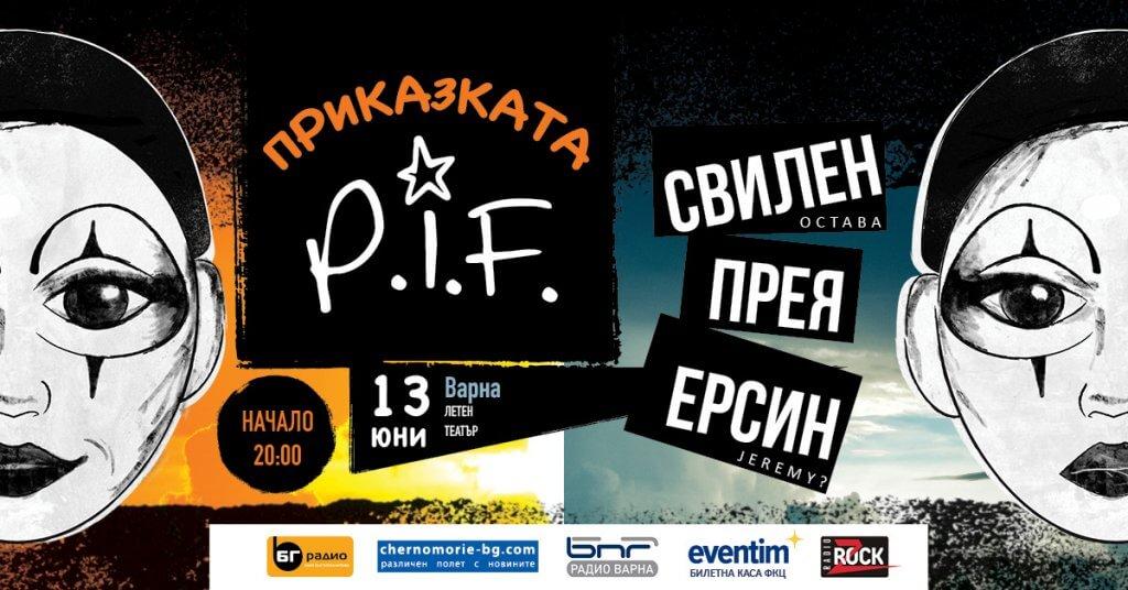 Приказката P.I.F.