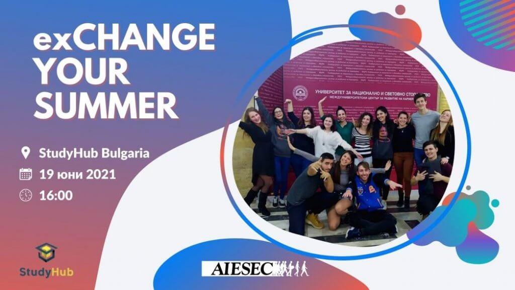 exCHANGE Your Summer