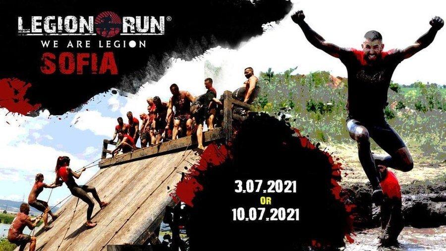 Legion Run Bulgaria