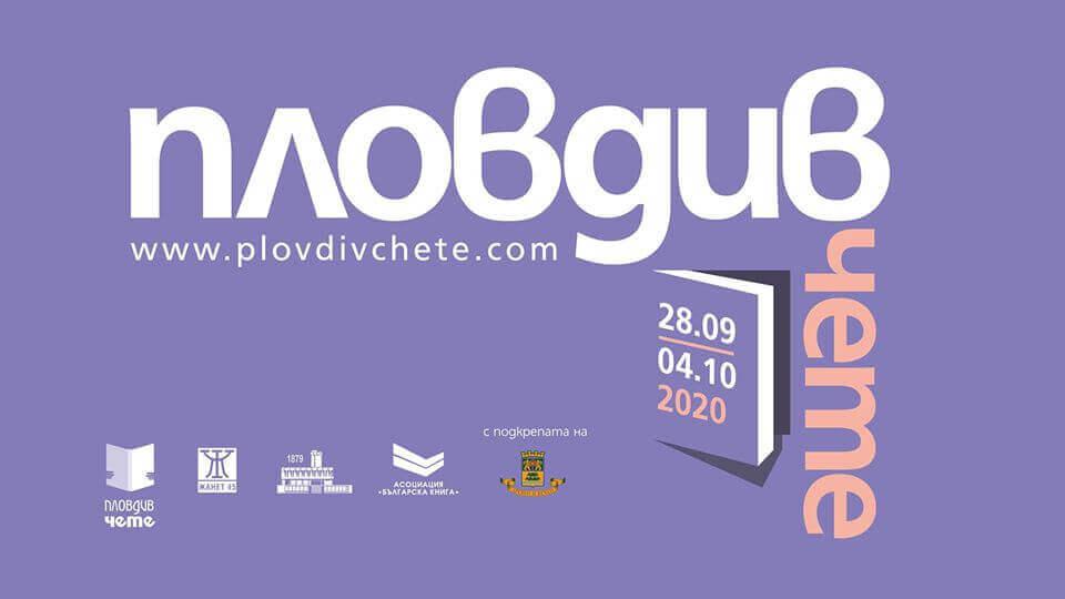 """Литературен фестивал """"Пловдив чете"""""""