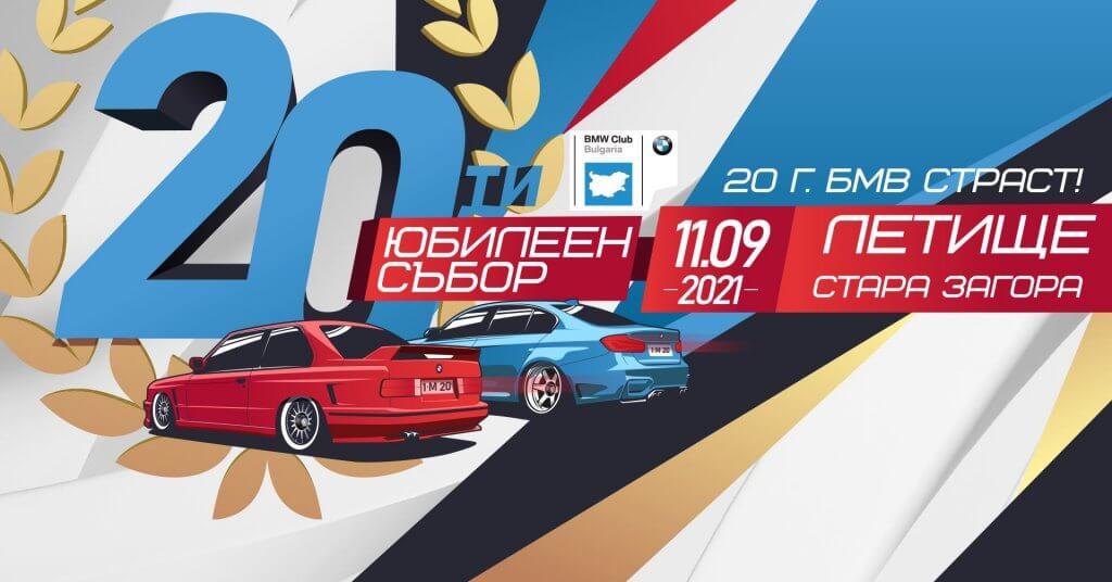 20-ти Юбилеен BMW Събор
