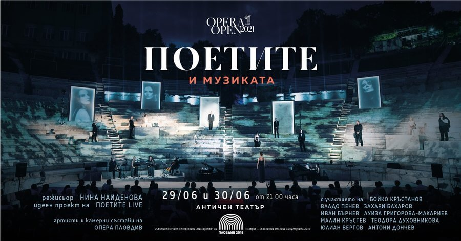 Opera Open 2021 - Поетите и Музиката