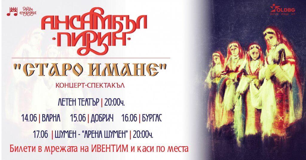 """""""Старо имане"""" - концерт-спектакъл на Ансамбъл Пирин"""